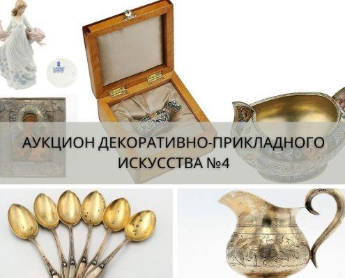 Аукцион декоративно-прикладного искусства №4 (1)