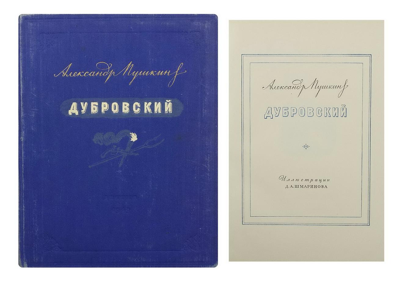 Аукционный Дом Империя // 101. Пушкин, А.С