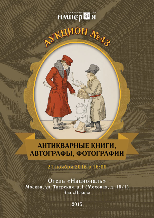 Аукцион империя российские бумажные деньги фото