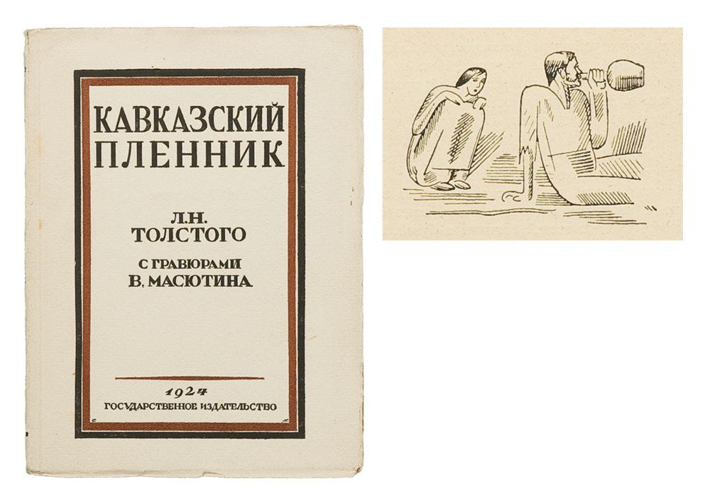 раскраски кавказский пленник толстой