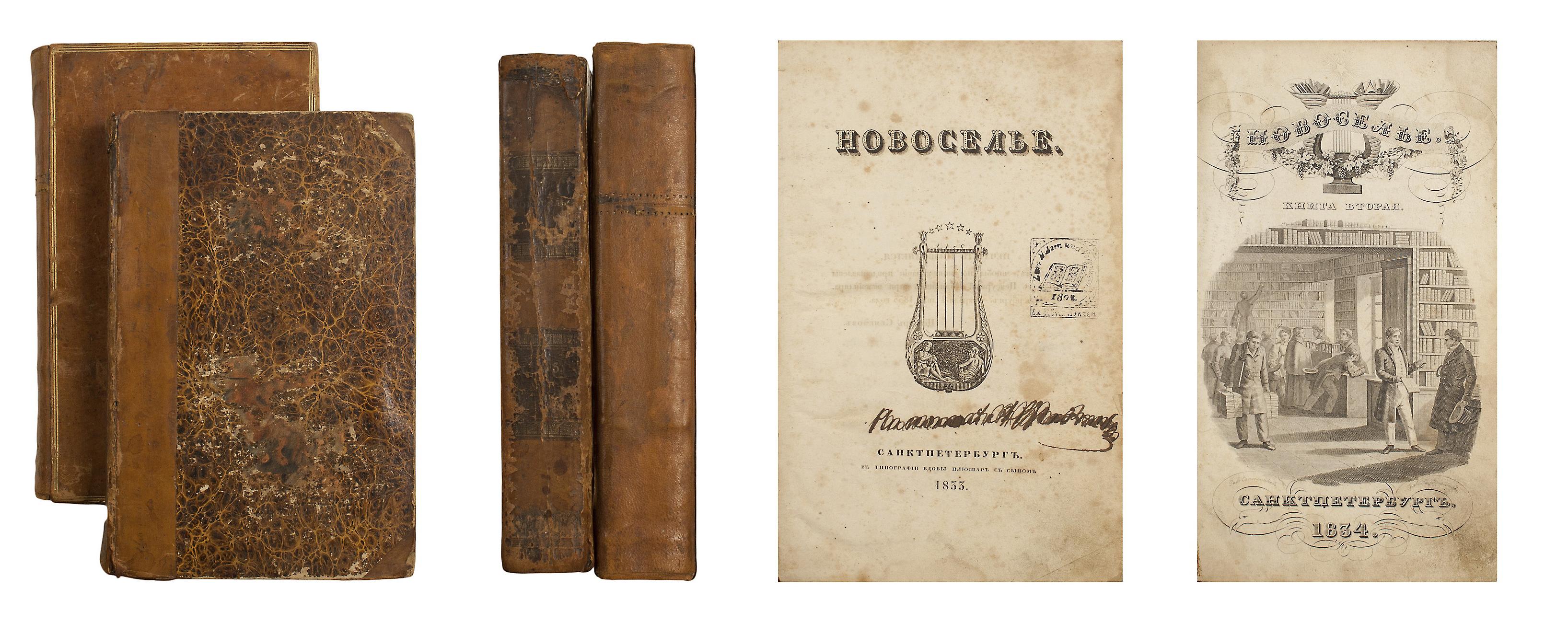 Книги аукционы республика остерич