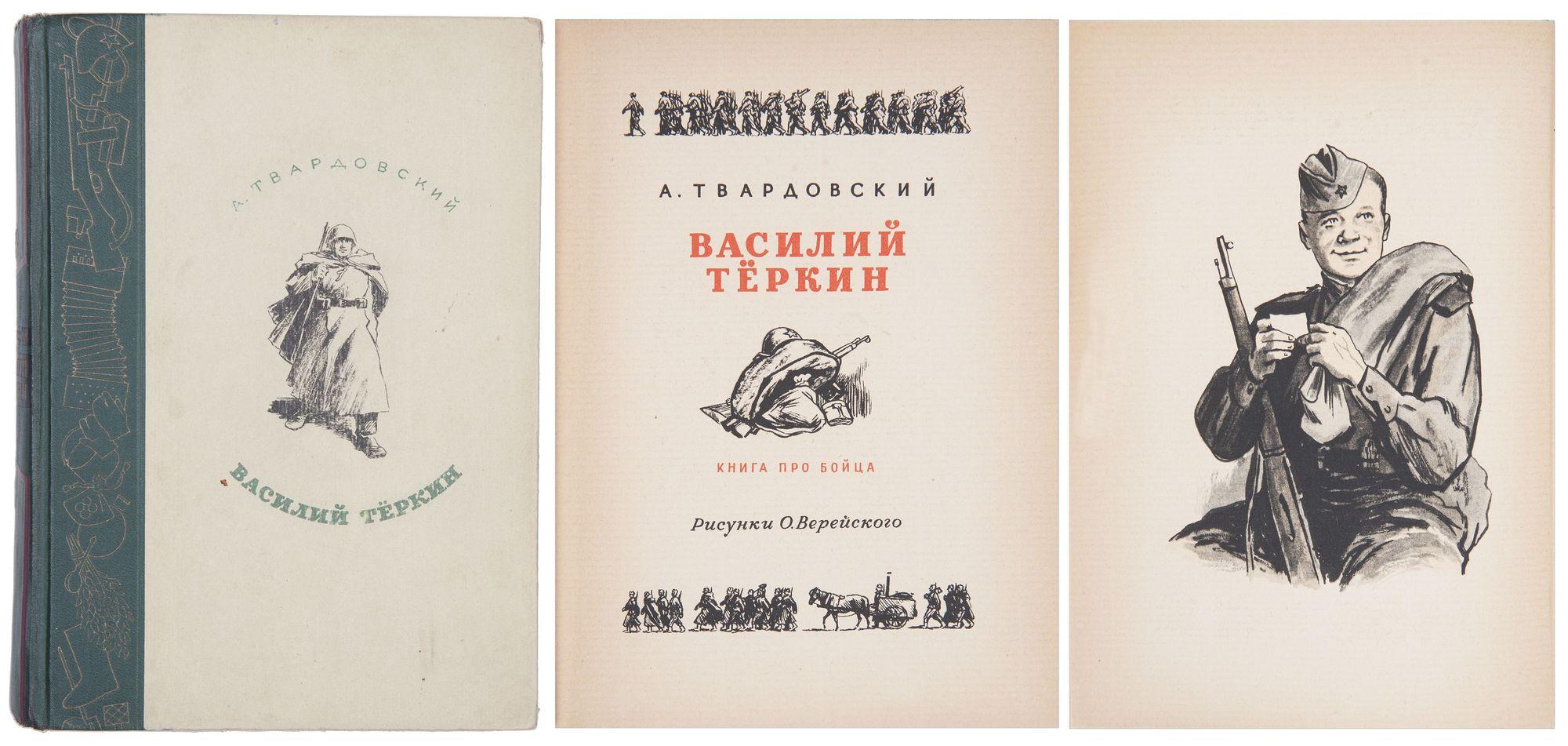 Библиотека красноармейца книги скачать