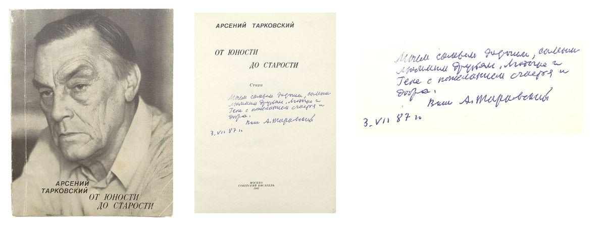 Арсений тарковский - ruthenia