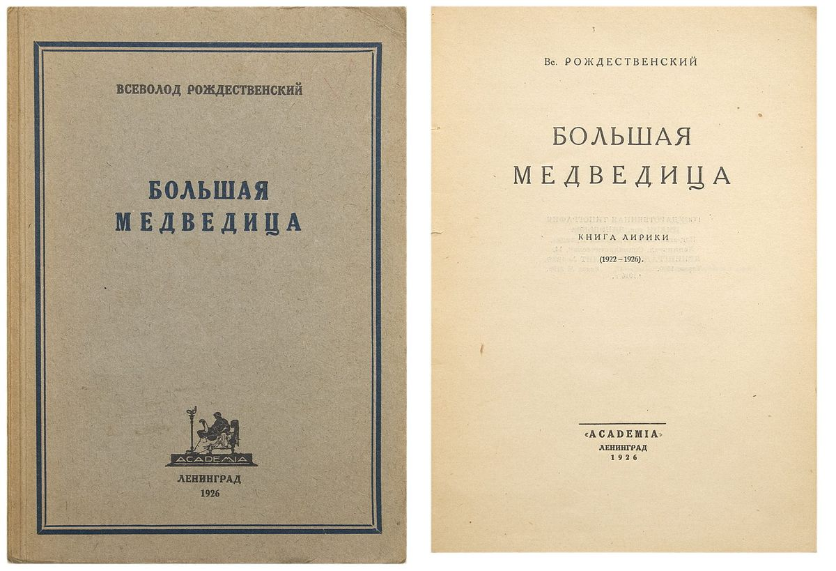 Книги издательства academia 1922 1938 скачать