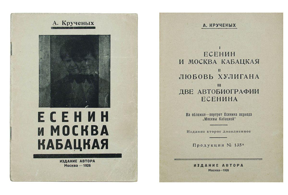 стихи есенина москва кабацкая с проститутками