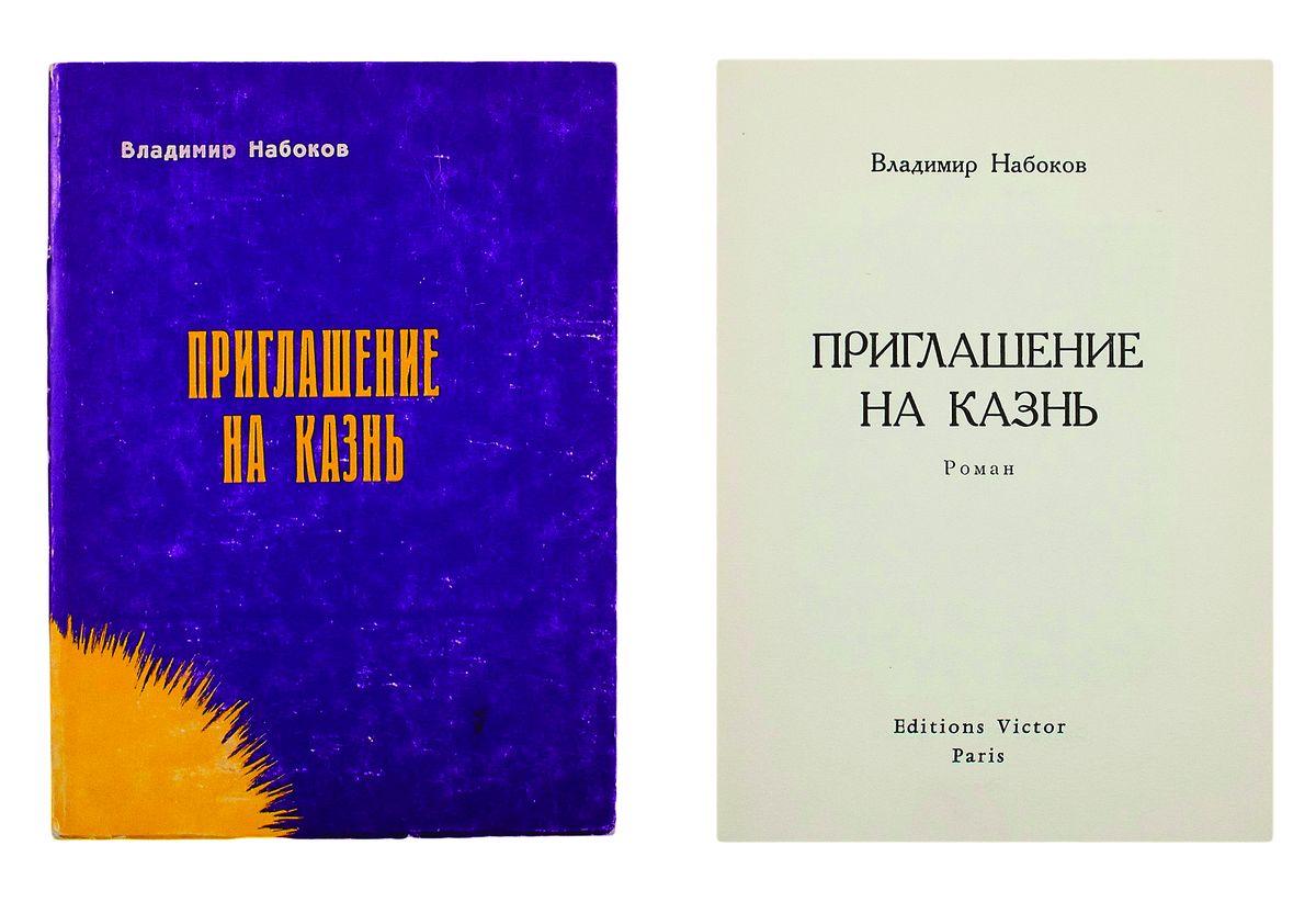 О чем книга набокова приглашение на казнь