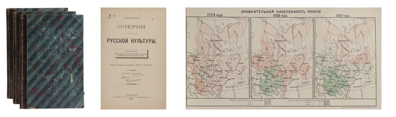 очерки по истории русской культуры - 3 тома, п милюков