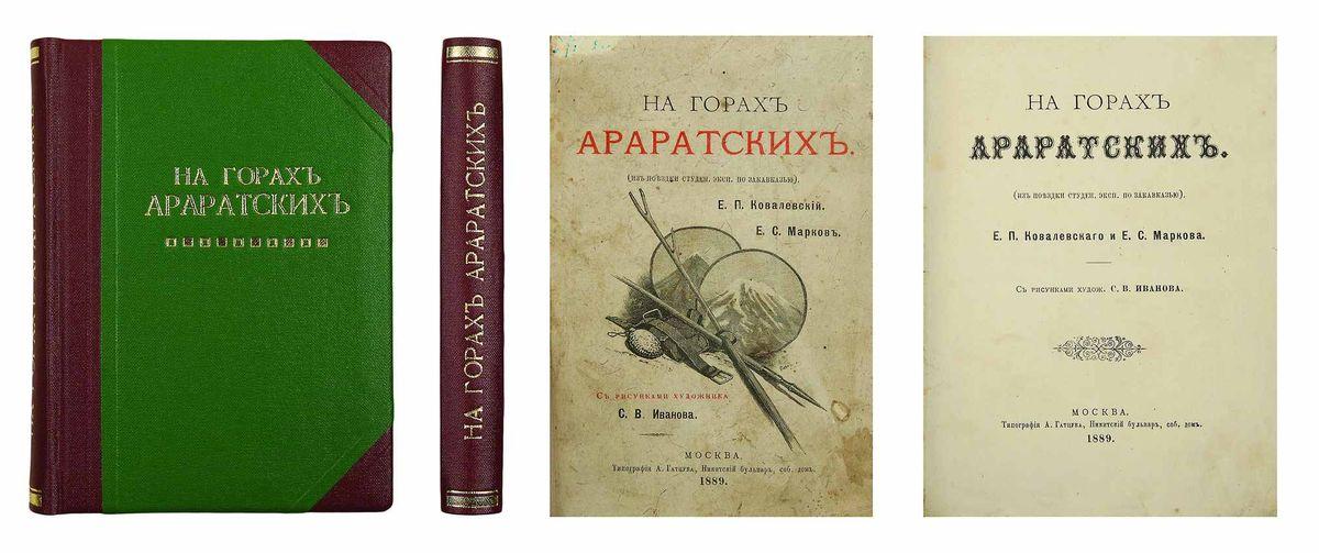 Разделитель марков николай федосеевич 1854 педагог