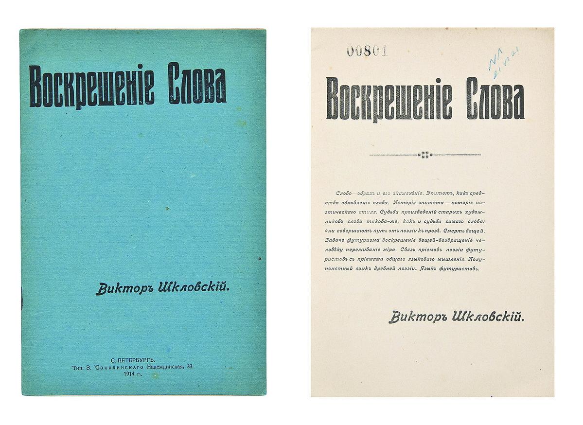 Виктор шкловский книги скачать
