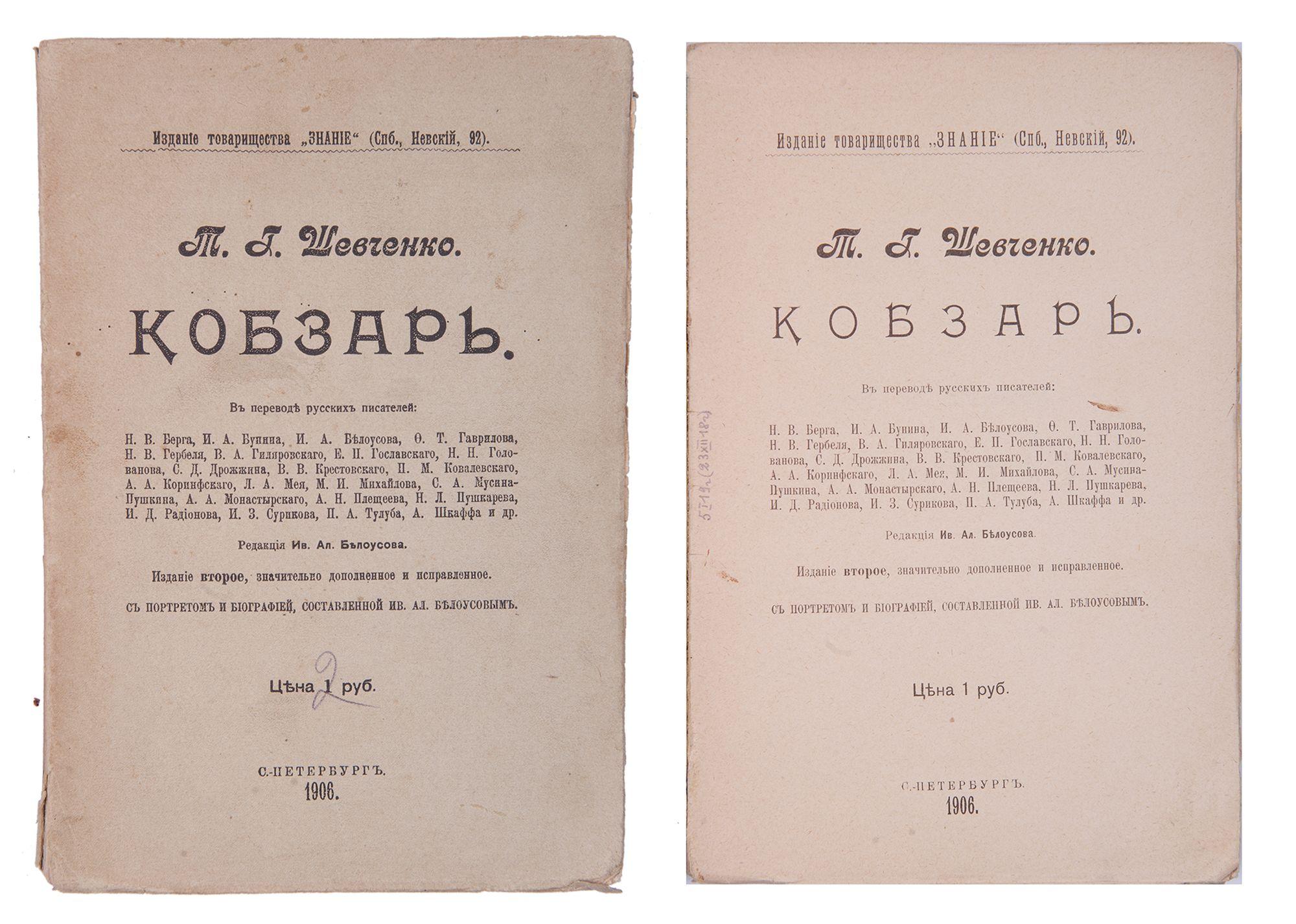Букинистический аукцион №69 Антикварные книги, старинные
