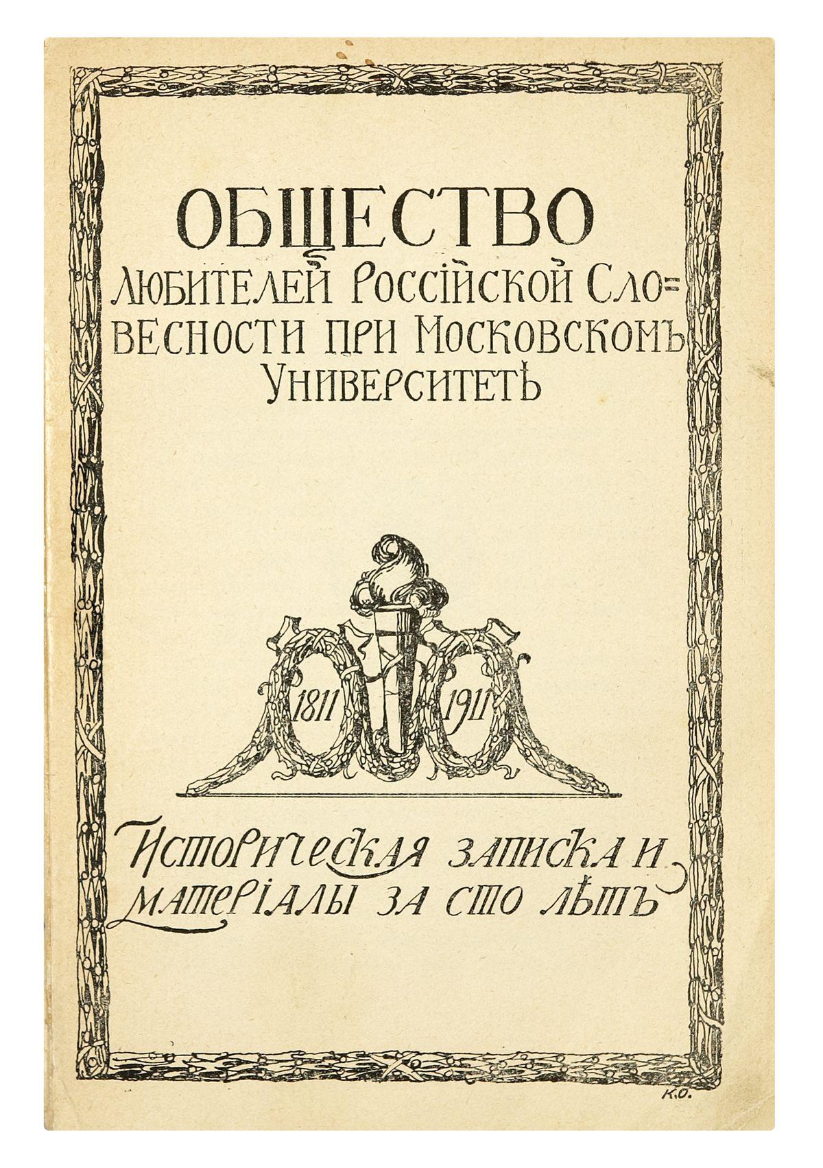 131 измайлов александр ефимович (1779-1831) - поэт, баснописец, член вольного общества любителей словесности, наук и