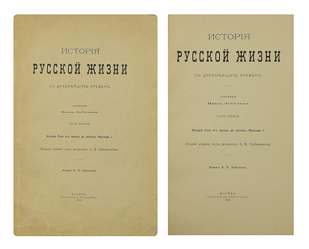 ухтомский путешествие на восток книга
