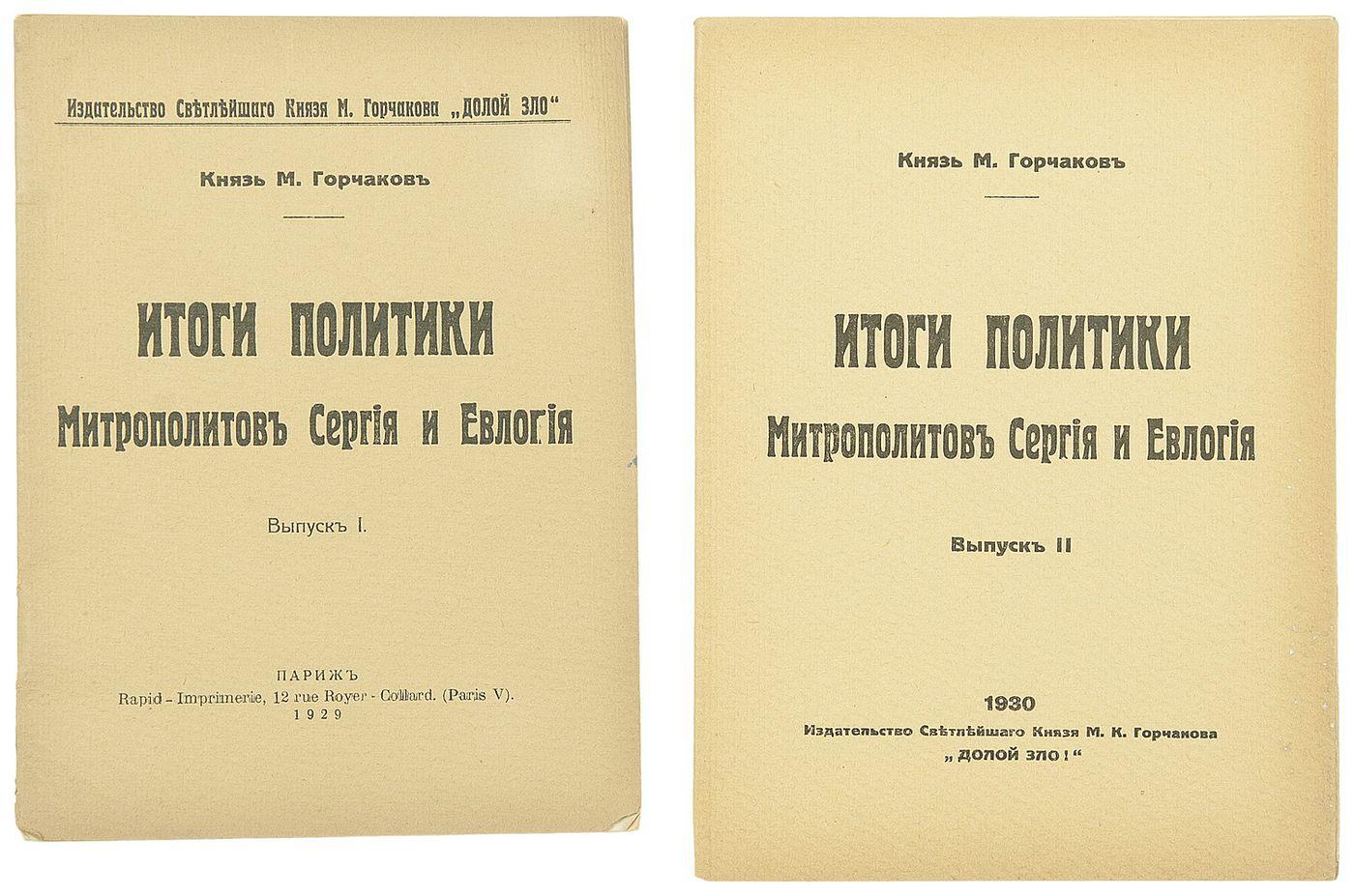 Горчаков открытки официальный сайт