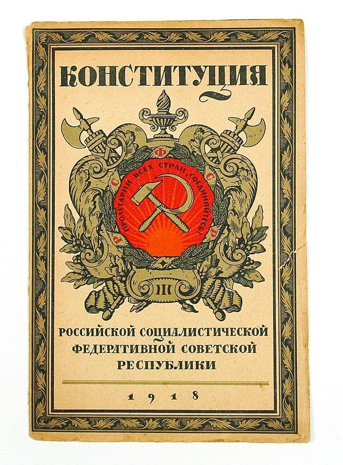 Система советов по конституции рсфср 1918 г избирательная система, закрепленная конституцией