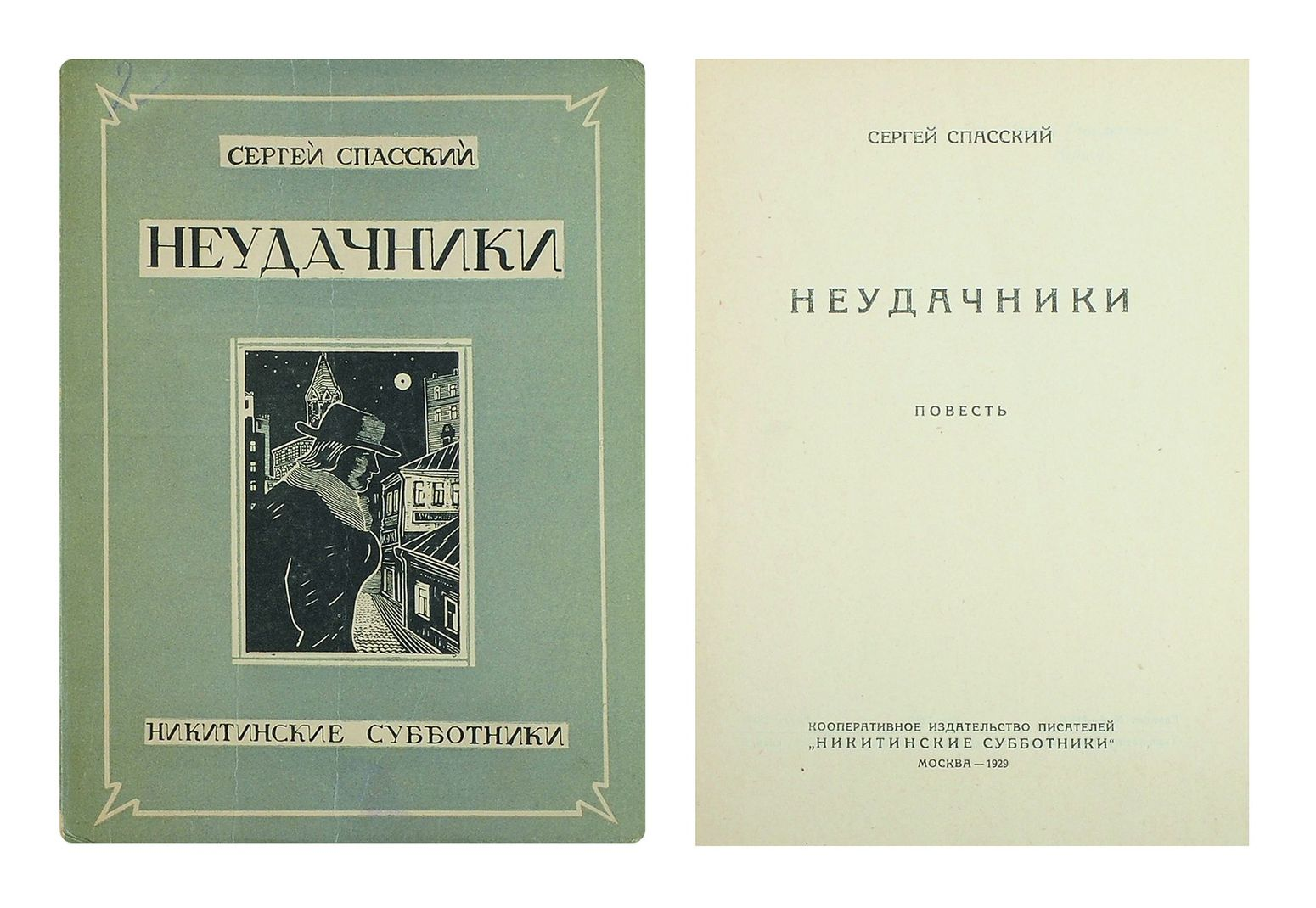 1880 - 1928, и а белоусов, никитинские субботники 1928 г