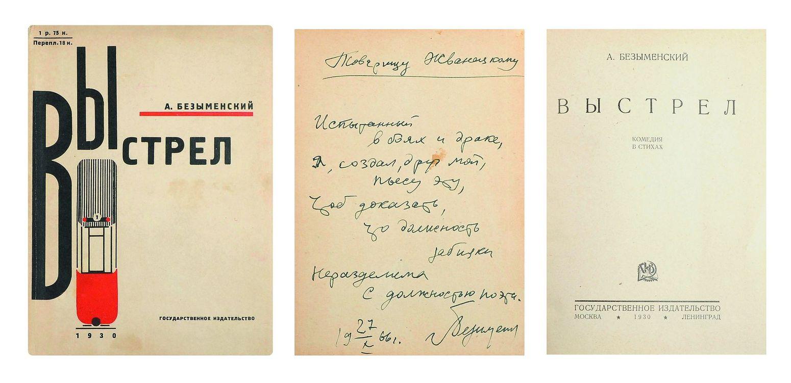 М: никитинские субботники, 1928
