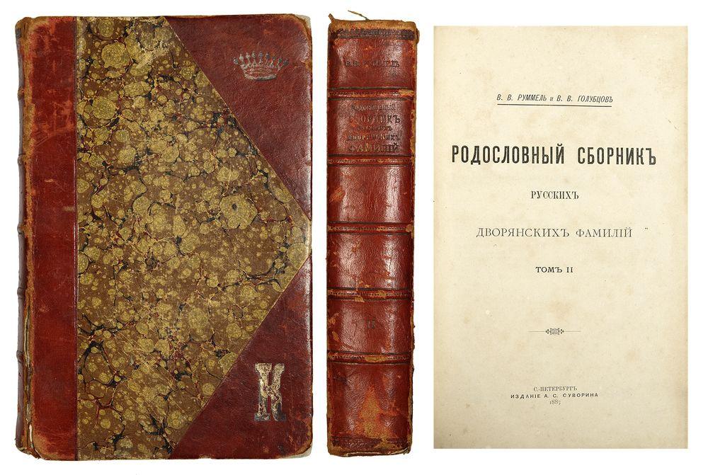 справочник по генеалогии Руммеля