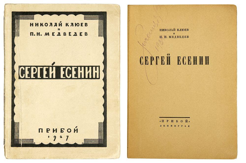 Николай клюев писал стихи, происходил из староверческой семьи, ходил в поддевке и смазных сапогах, да носил бороду