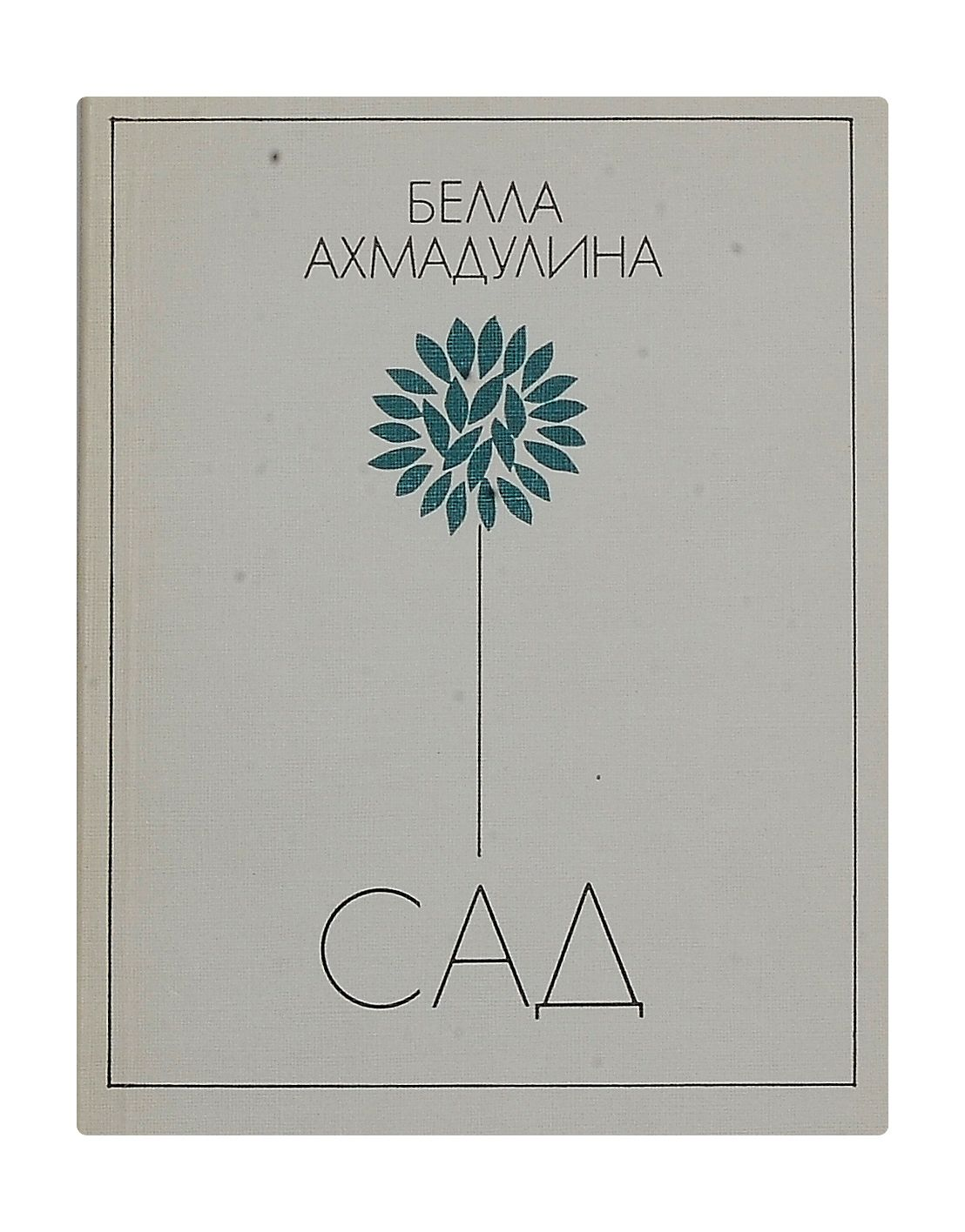 Евгений александрович евтушенко биография поэта прозаика