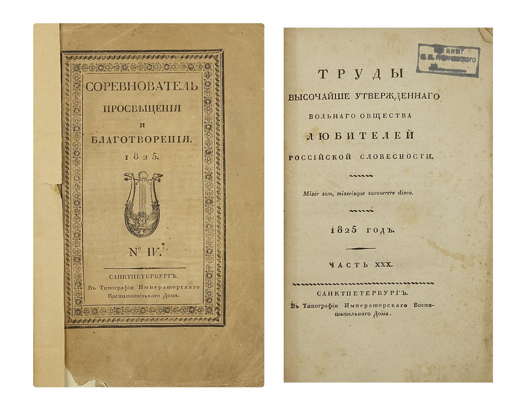 Подробные сведения об издании труды общества любителей российской словесности при императорском московском