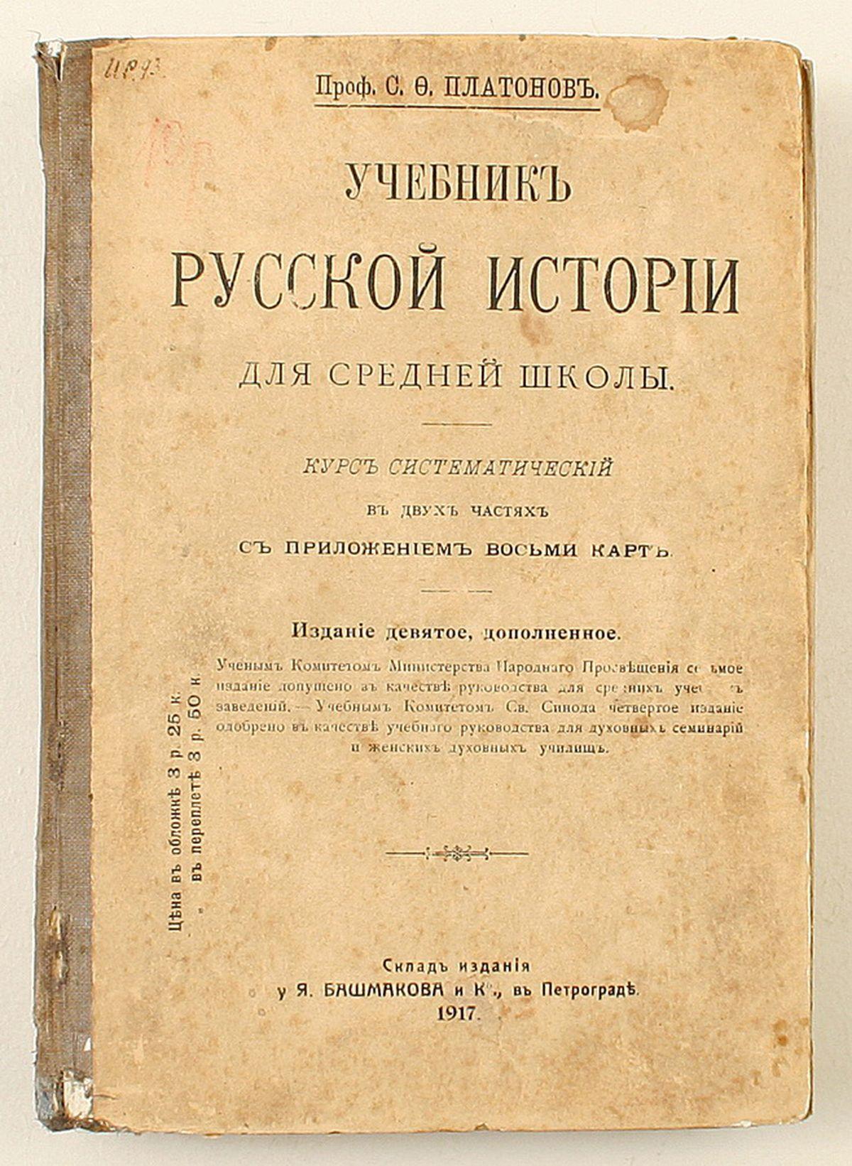 Платонов с. Ф. Учебник русской истории. , цена 125 грн. , купить в.