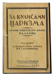 Бадмаев П.А. За кулисами царизма