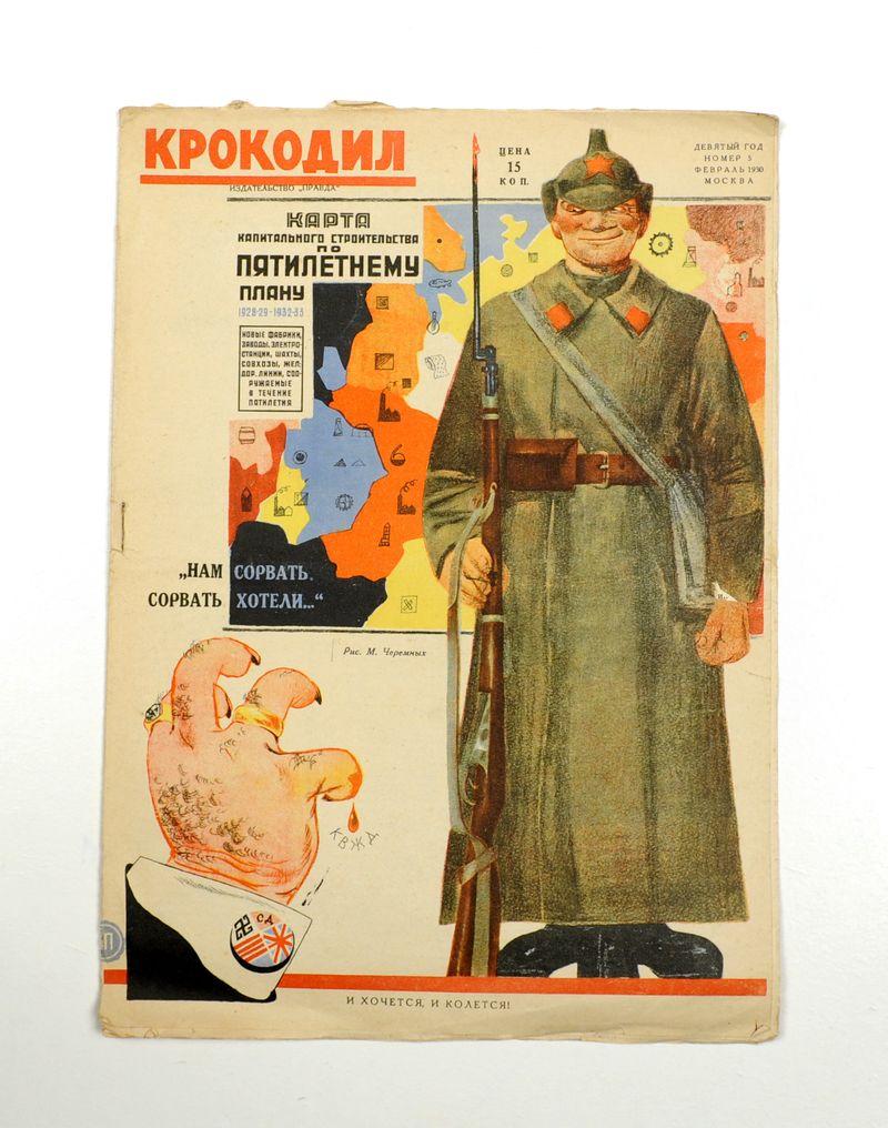 Крестный календарь1911гиздание гатцука