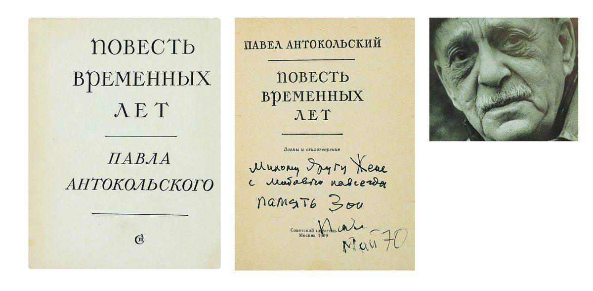 Антокольский, п автограф ночной смотр: стихи, 1970-1974