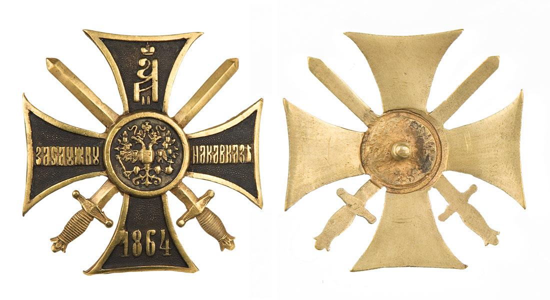 Крест За службу на Кавказе. . 1864 г. Аукционы нумизматики, фалеристики