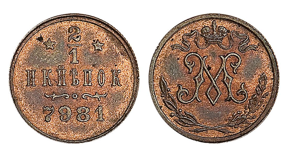 7 рублей 50 копеек 1879 года - золотая выпускаемая большим тиражом (порядка 15 миллионов экземпляров) на