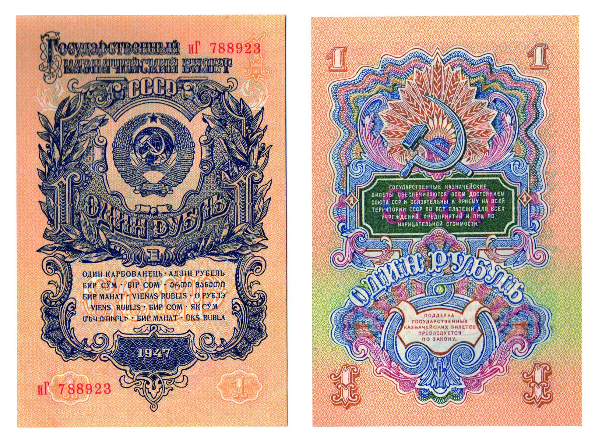 Денежная реформа в СССР в 1947 году. Заработная плата и цены в конце 40-х, начале 50-х годов
