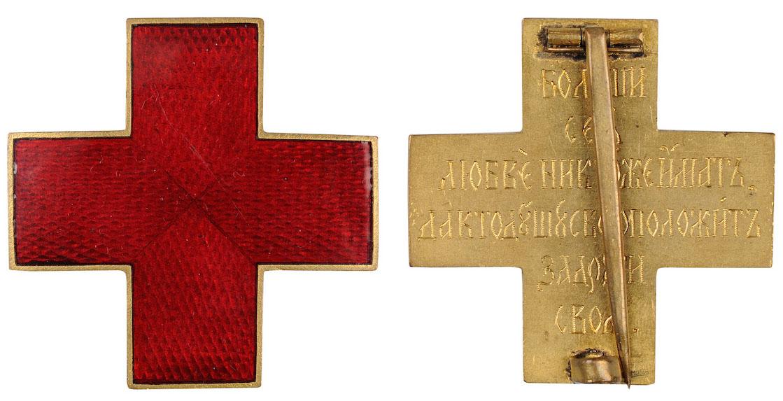 Под Знаком Красногот Креста