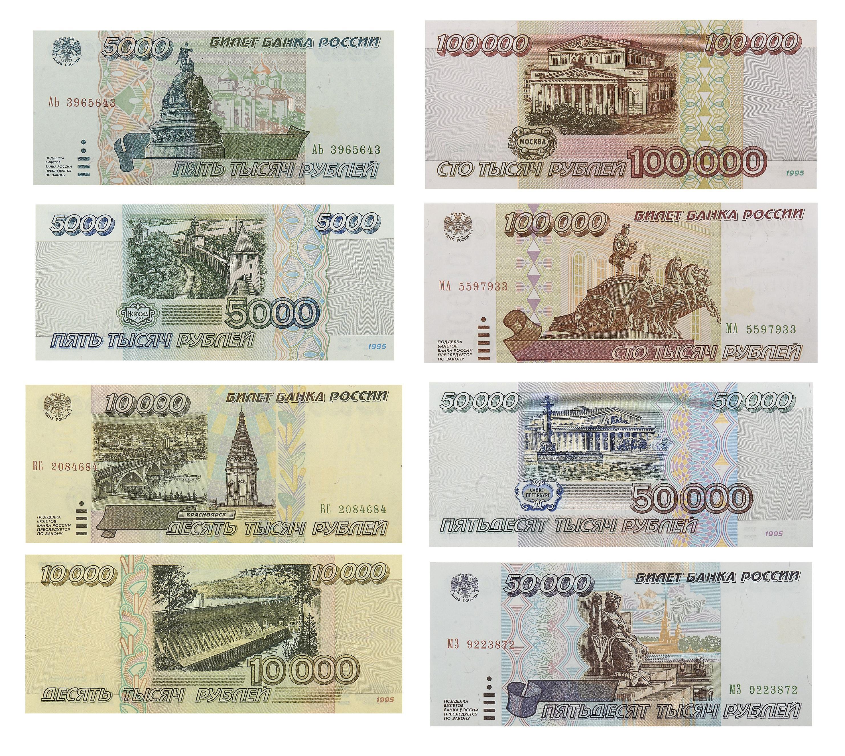 Россия 50000 рублей 1995  Состояние