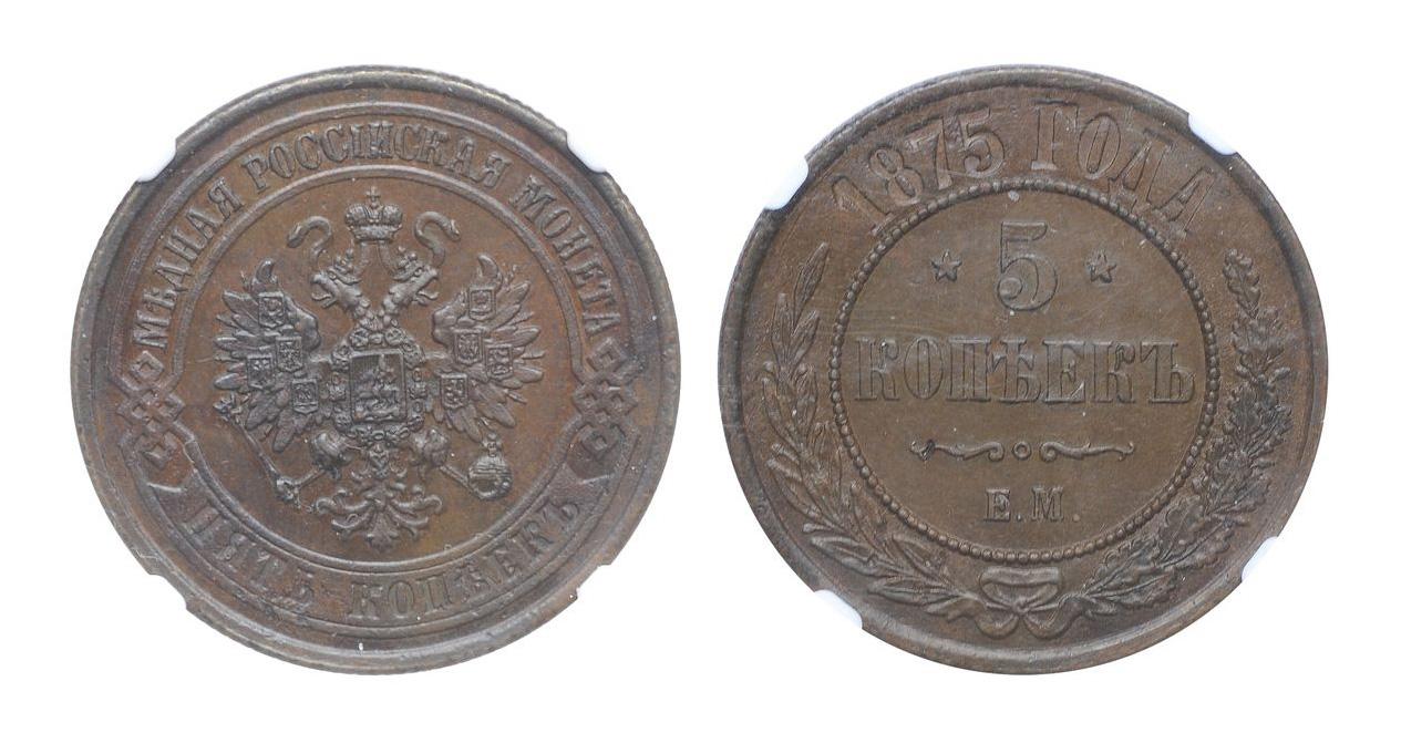 5 копеек 1875 год (ем)