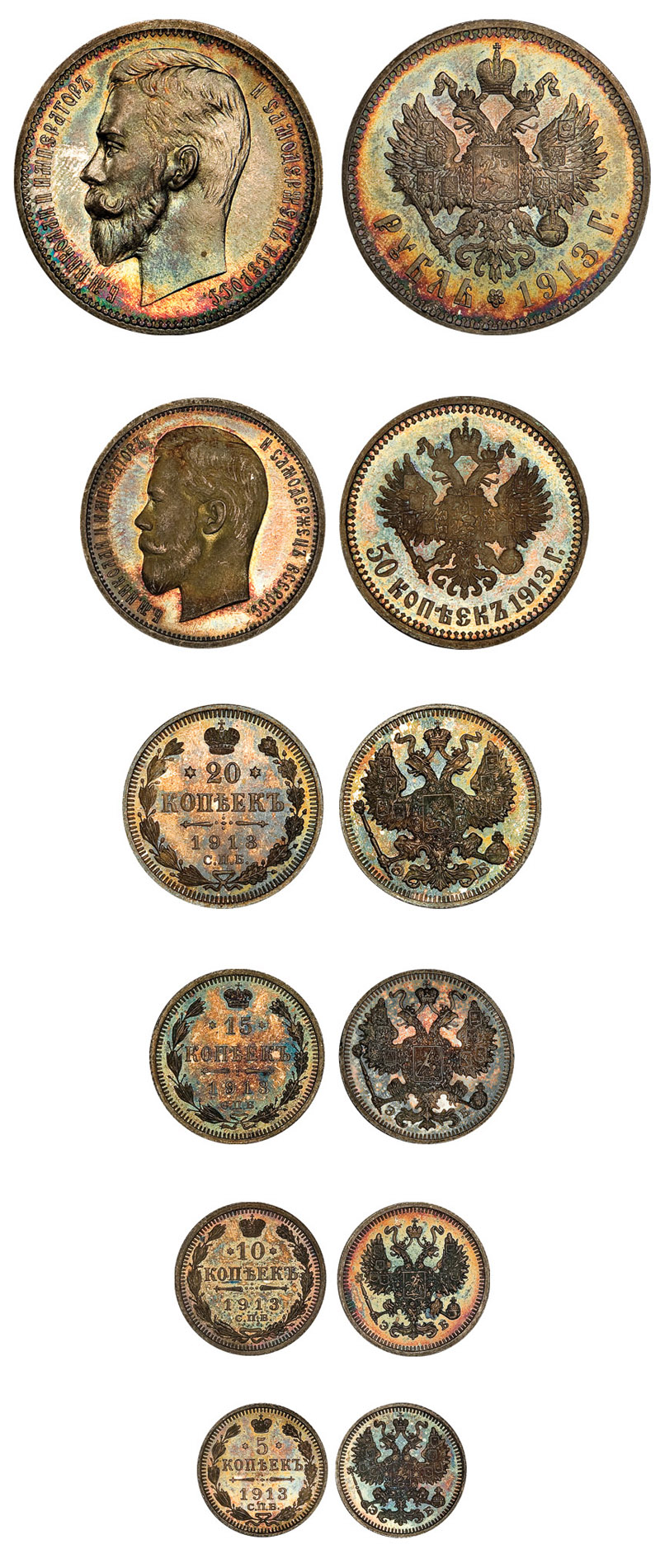20 копеек 1913 эб: