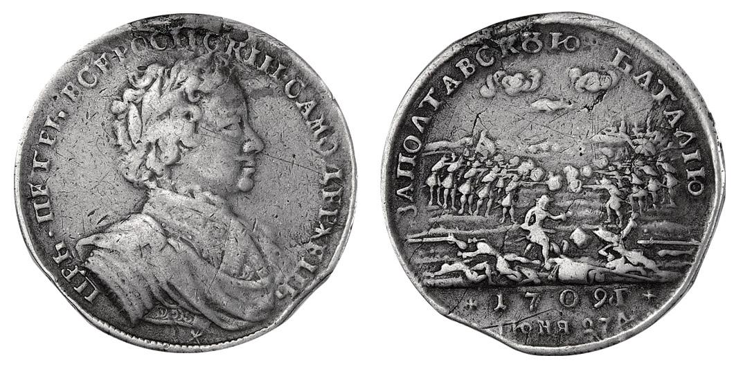 7. Наградная медаль «За Полтавскую баталию. 1709 г.»<br>