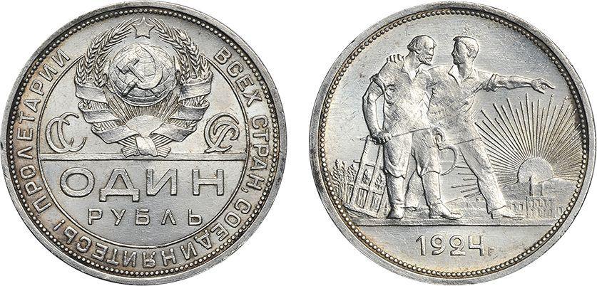 рубль 1924 г фото