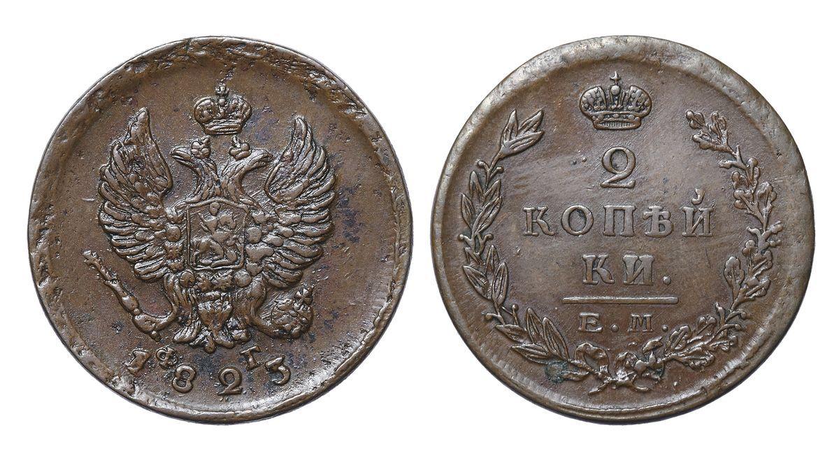 5 копеек 1823 г спб-пдобст: корона широкая
