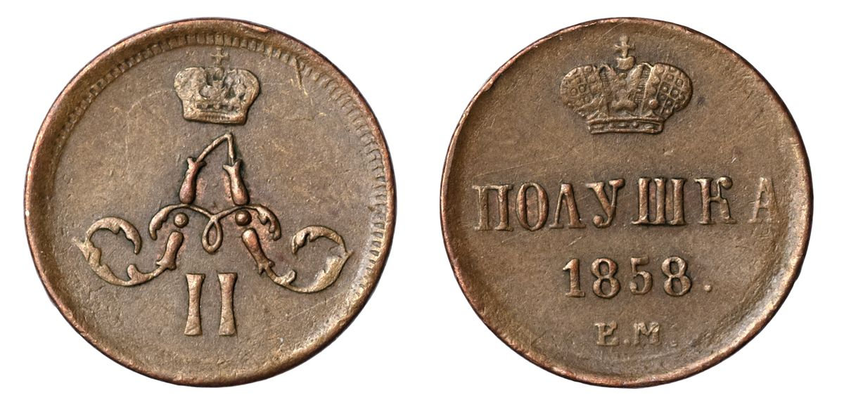Полушка 1858 монета николая 2 1897