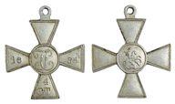 Наградные знаки Белой армии _DSC1024-10-prev