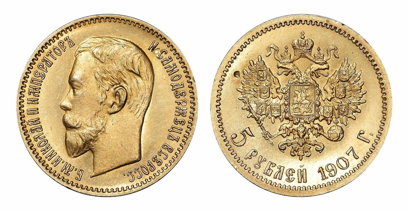 Монета 5 рублей золотом 15 копеек 1931 года