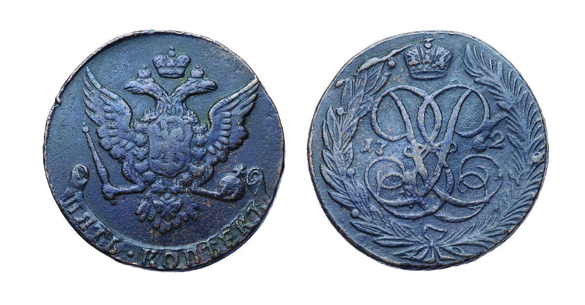 5 копеек 1793 года ем (регулярный выпуск) - российская империя