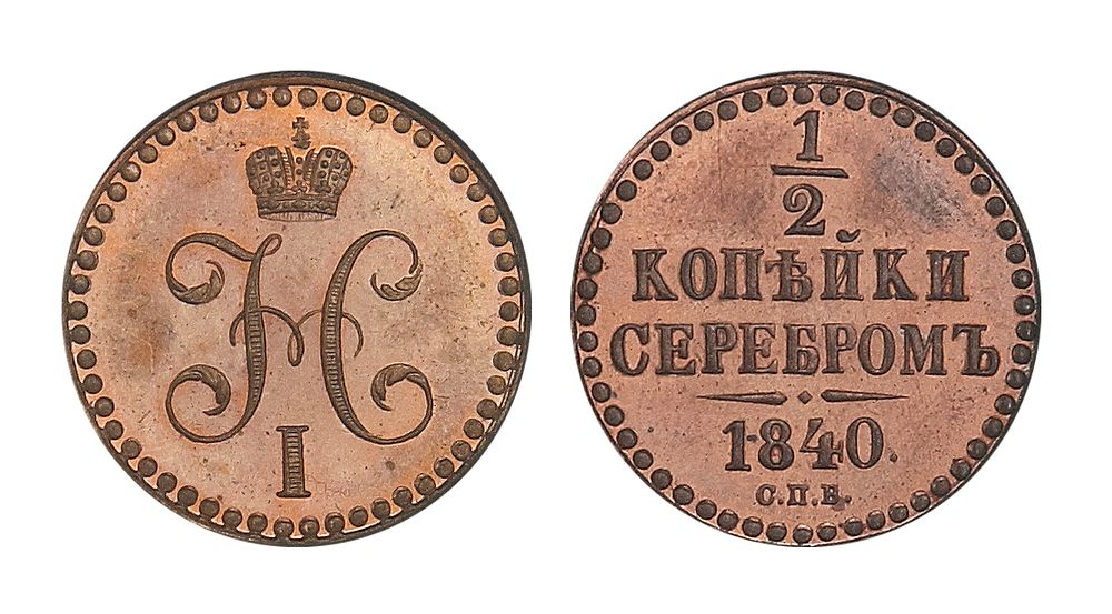 2 копейки 1840 редкие монеты украины 10 копеек