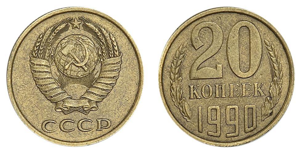20 копеек 1990 года стоимость юбилейные монеты 2017 2018